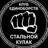 Рукопашный бой в Минске, самозащита, самооборона