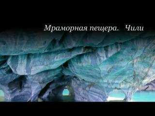 Таинственные и загадочные пещеры мира.