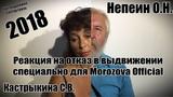 Отказ в выдвижении Непеин О.Н. и Кастрыкина С.В. (Балашовские Реалии)