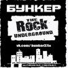 БУНКЕР:15.11 -АЛКОНОСТ, 16.11 -LINKIN PARK party