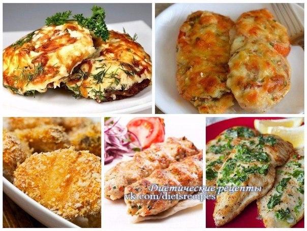 вообще, диетические вкусные блюда из курицы Ирина, вот