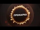 ПРЕМЬЕРА! «Прожарка» с 20 августа в 23:00 на ТНТ4!