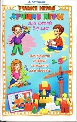 игры для детей 7 лет
