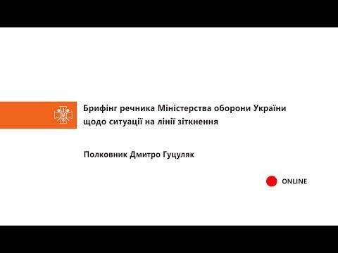 23.08.2018 Брифінг речника Міністерства оборони України щодо ситуації на лінії зіткнення