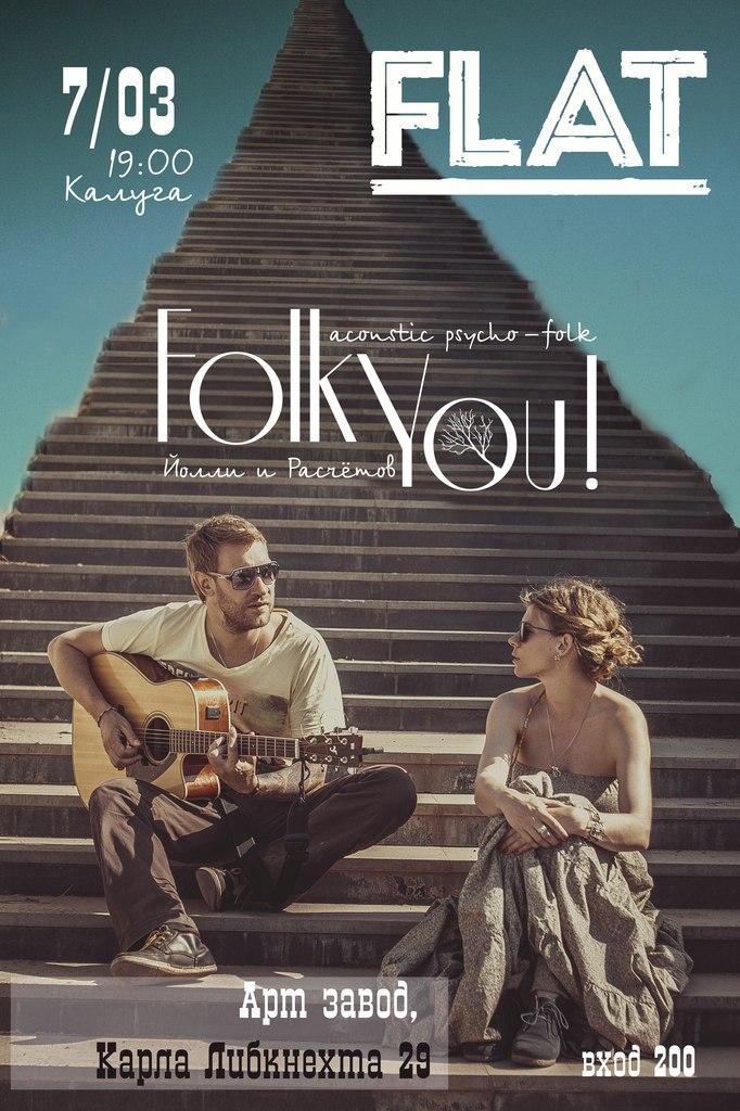 Афиша Калуга 7/03 Folk You! на FLAT'y