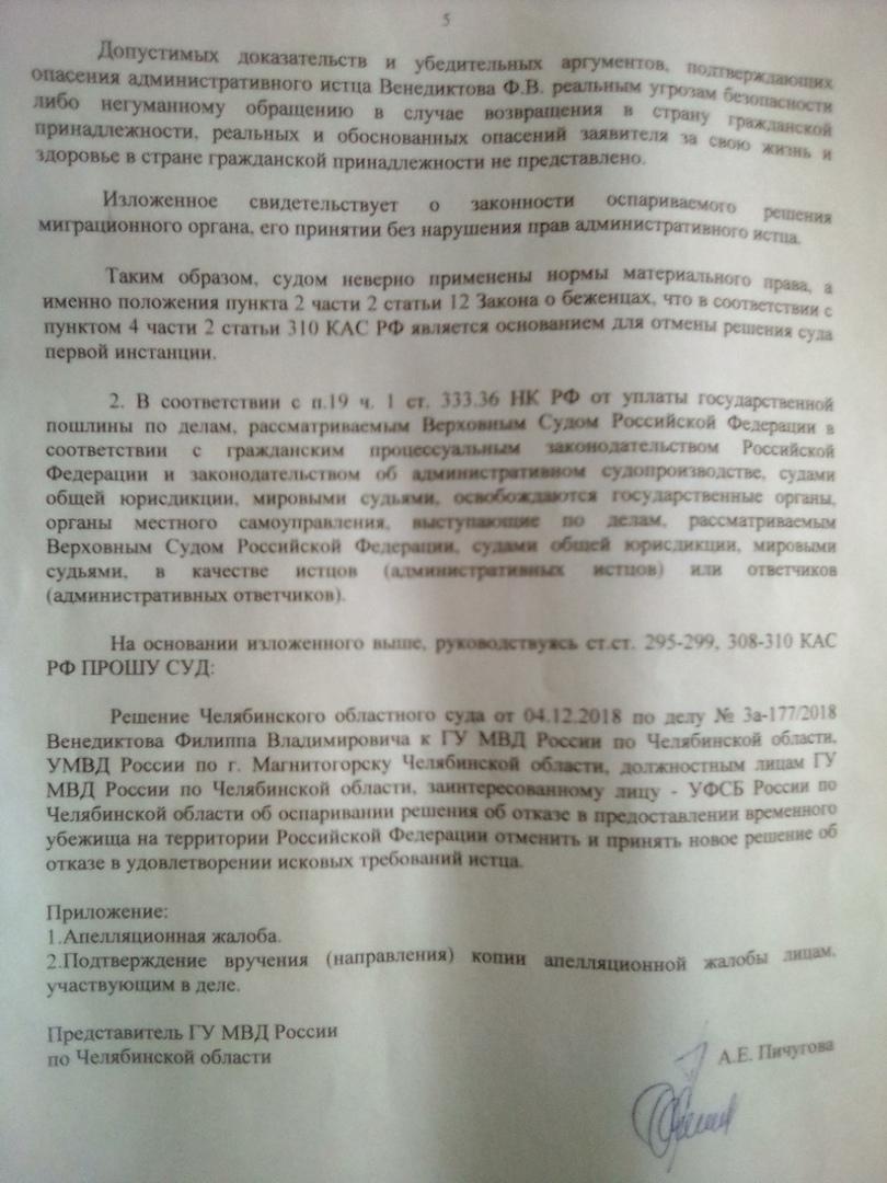 Непрерывная череда Ополченца ДНР из Магнитогорска снова хотят отдать на расправу Украине