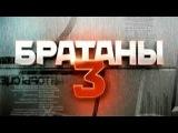 ♣ Все Обо Всем ♣Братаны 3 сезон 9 серия  (Боевик криминал сериал)
