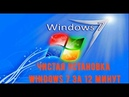 Установка Windows 7 за 12 минут с загрузочной флешки.