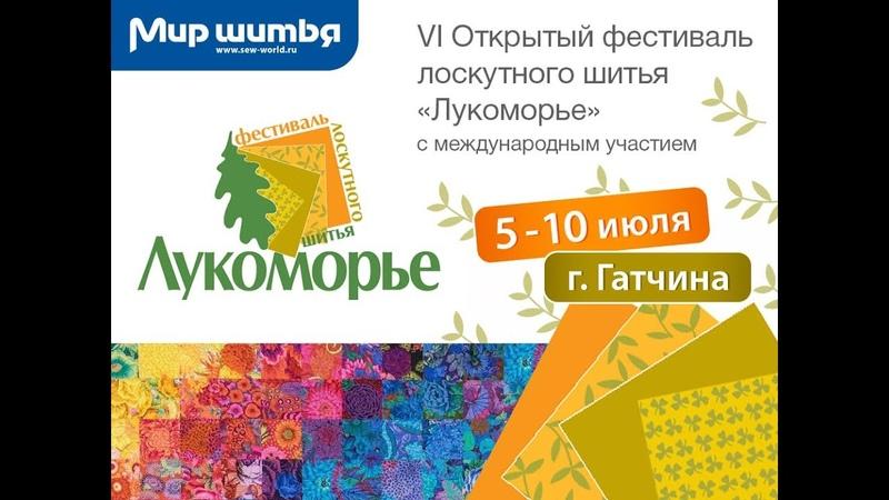 Открытый фестиваль лоскутного шитья Лукоморье