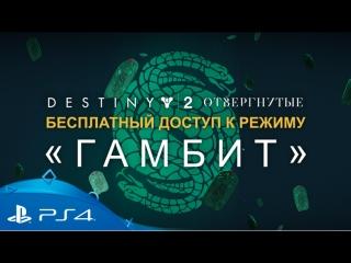 Destiny 2 | режим Гамбит | PS4