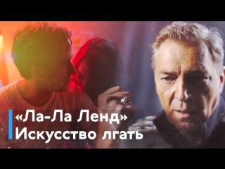 #ИскусствоЛгать #2: Александр Невзоров о фильме «Ла-Ла Ленд»