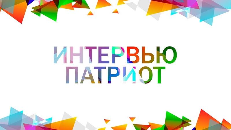 Интервью от препода Автоцентр Дакар УАЗ Патриот