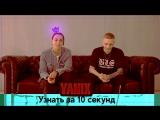 Узнать за 10 секунд _ YANIX угадывает треки Obladaet, . . . [Russian Rap]