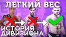 🐵 ЭВОЛЮЦИЯ ЛЕГКОГО ВЕСА ЮФС