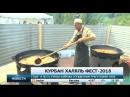 В Уфе на Курбан Халяль FEST приготовили почти две тонны плова