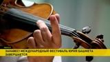 Фестиваль Юрия Башмета закроет музыкант из Италии