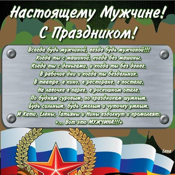 Поздравление с днем президентского полка 170