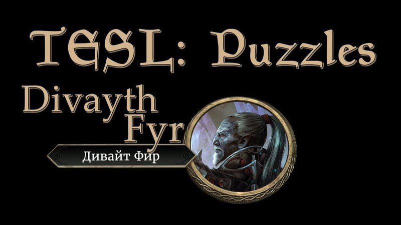 TESL / The Elder Scrolls: Legends - Challenge Divayth Fyr / Испытания Дивайт Фир