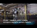 Робот Атлас от Boston Dynamics