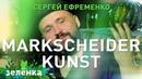 Отава Ё Зелёнка рубрика КоротЕнько - Сергей Ефременко (Markscheider Kunst)