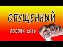 Крышесносный боевик 2018 Опущенный русские, новинки