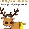 Подслушано.Белгород-Днестровский