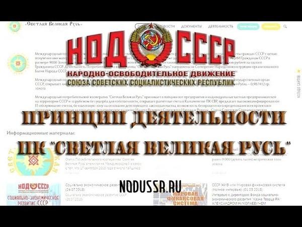 НОД СССР: Принцип деятельности ПК СВР (20.09.2018)