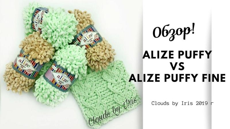 Alize Puffy fine vs. Alize Puffy. ПЛЮСЫ И МИНУСЫ. Особенности, Расход.