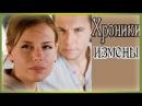 Хроники измены  Мелодрама 2013  Россия  Фильм