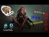 Дота 2 Глазами Девушки.Dota 2 Guide # 9 (Скоробей прибежит и  твой пукан порвёт!(Nyx Assassin))