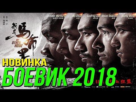 НОВЫЙ МОЩНЫЙ БОЕВИК 2018