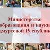 Министерство образования и науки УР