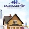 БайкалСтрой. Дома по индивидуальным проектам