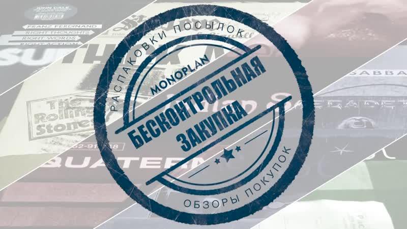 Винил группы КИНО «Атаман» и Сергея Минаева «Абракадабра» от Maschina Records (из цикла «Бесконтрольная закупка». Часть 11)