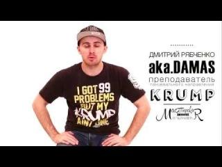 Дмитрий Рябченко aka.DAMAS | Мастерская танца FI