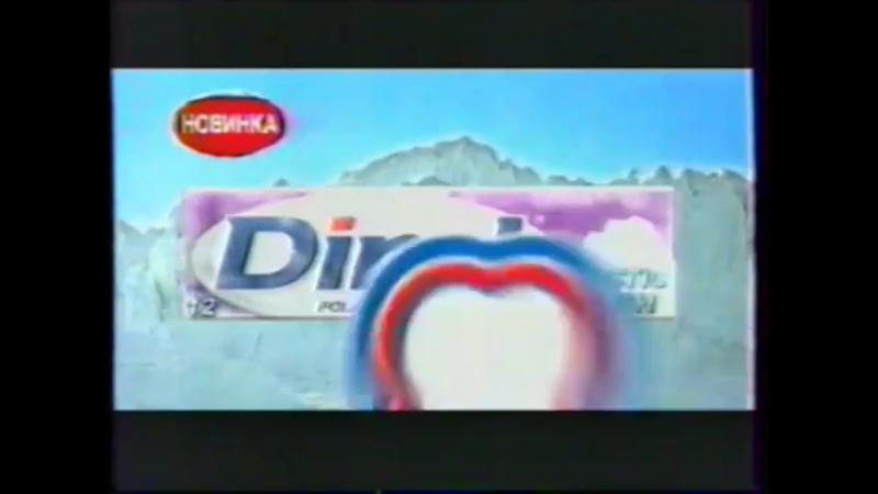 Реклама Первый канал 02 03 2003 Nescafe Моя семья Киндер Сюрприз Vitek Фабрика звёзд Dirol Faberlic Pantene