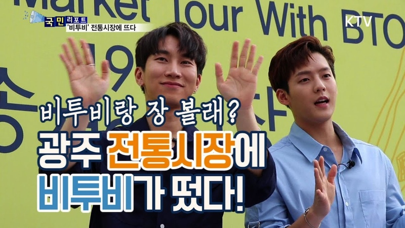 17.07.2018 [PRESS] Minhyuk Eunkwang Tratitional Market Tour with BTOB (Минхёк/Ынкван)