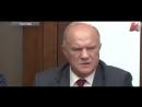 Зюганов требует от президента разобраться с бесприделом на выборах в Приморье