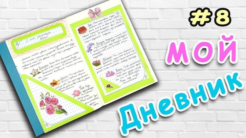 Мой личный дневник Оформление странички 8 в Мой ЛД ИДЕИ