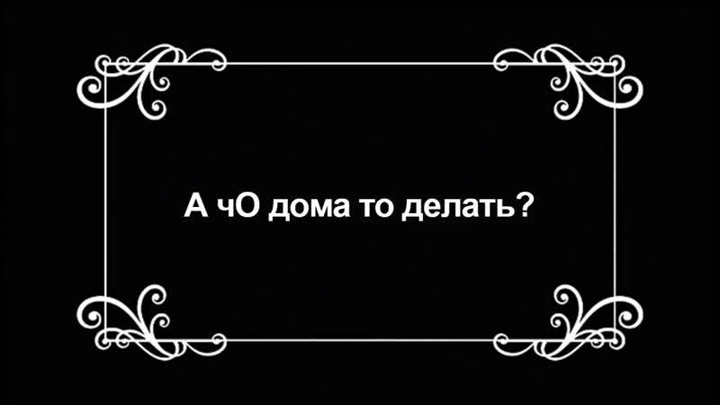 ВЛось18_МХАТ_ Лысов_Приветствие.