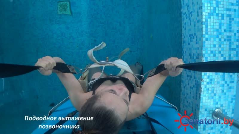 Санаторий Чаборок подводное вытяжение позвоночника Санатории Беларуси