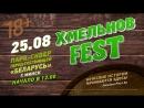 Хмельнов FEST 25 08 2018