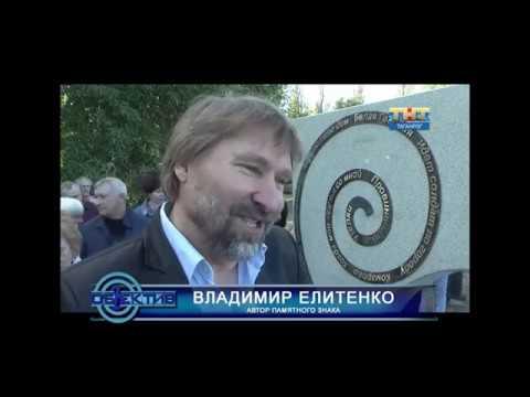 Открытие памятного знака Михаилу Таничу в Таганроге