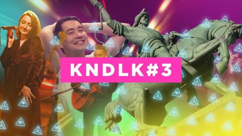 KNDLK3 The CheekLaWeek, Бүреләр, Казань Уфа