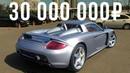 Самый дорогой Porsche в России: 30 млн рублей за Carrera GT на механике! ДОРОГО-БОГАТО 3