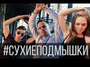 APEST - THE CARTERS Cover by I-SAVE feat. НеОлег - Сухиеподмышки