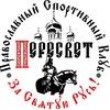 """Православный спортивный клуб """"ПЕРЕСВЕТ"""" Томск"""