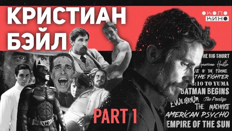 КРИСТИАН БЭЙЛ Биография и факты 2018 (ЧАСТЬ 1) Актёр