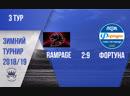 Rampage 2-9 Фортуна