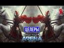 Total War Arena 🔔 Тотал Вар Арена 🔔 ГАЙД ОБЗОР Целеры 5 лвл и Сципион Африканский